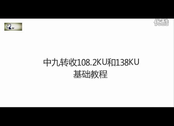 中九小锅和中九高频头接收新天11号和亚太五号入门教程(视频)