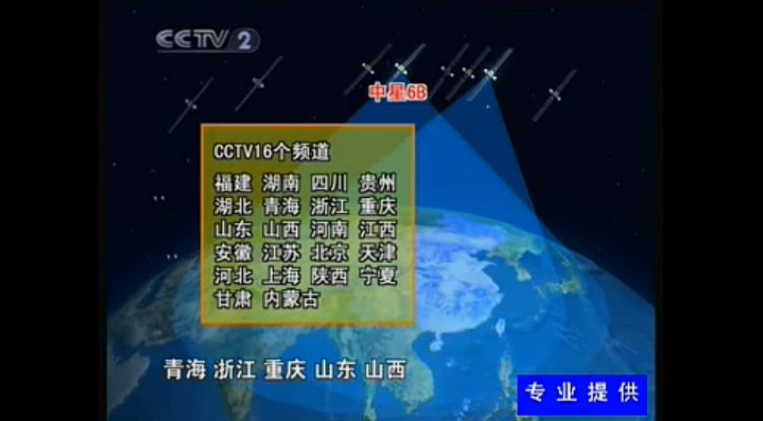 卫星广播电视转星调整-用户接收设备操作指南视频教程(视频)