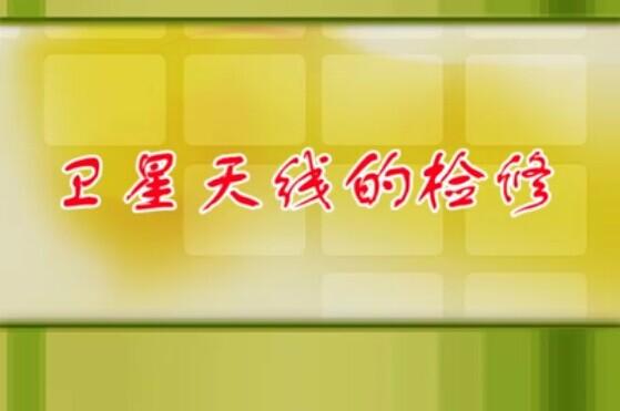 农村党员干部远程教育教学视频-卫星天线的检修(视频)