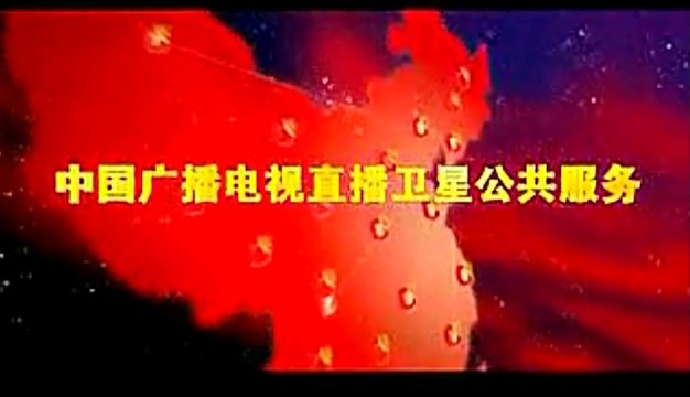 中國廣播電視直播衛星公共服務-戶戶通專題(視頻)