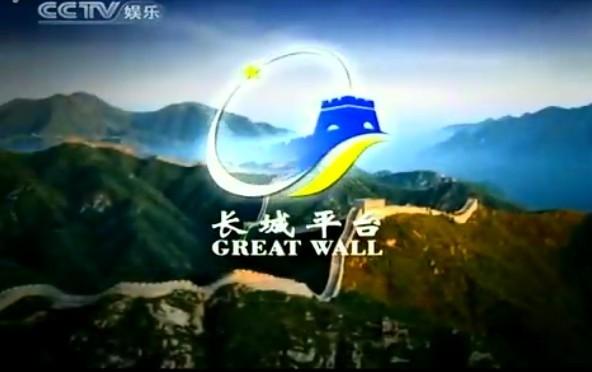 中国长城卫星电视平台宣传广告片段(视频)