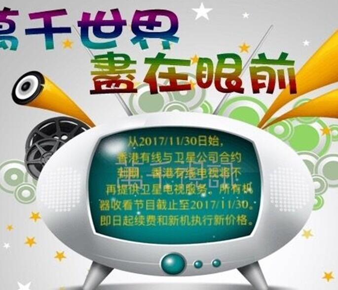 香港有线2017年12月1日起停止卫星传送服务(图文)