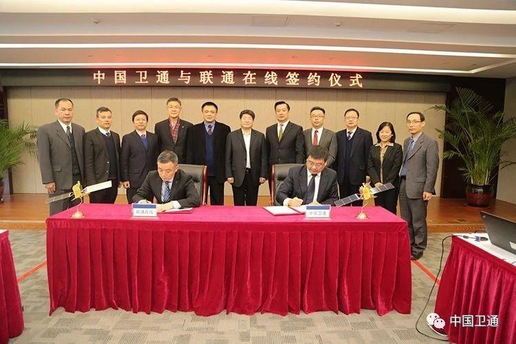 中国卫通与联通在线在北京签署战略合作协议(图文)
