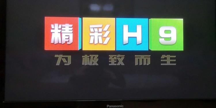 H9+高清机开箱报告及简单介绍![辽宁营口](图文)